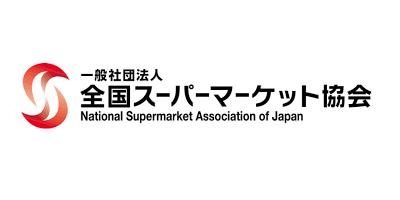 全国スーパーマーケット協会 賛助会員